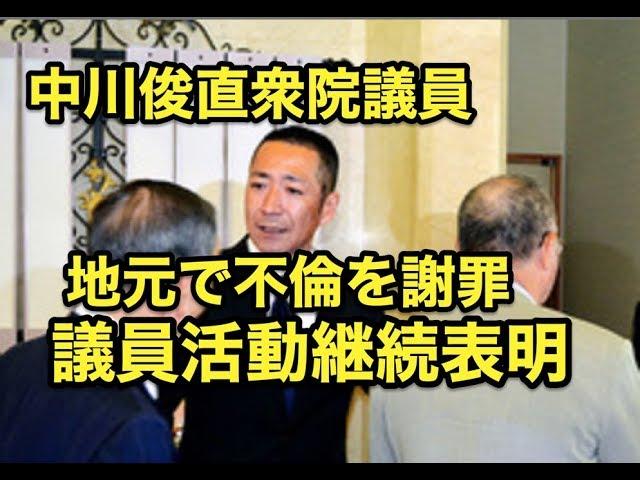 中川俊直衆院議員・・地元で不倫を謝罪・・議員活動継続表明・・