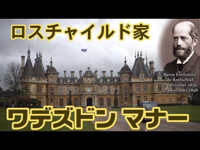 ワデズドンマナー ロスチャイルド家の週末ハウス Visit Rothschild's Waddesdon Manor 【英国ぶら歩き】週刊ジャーニー