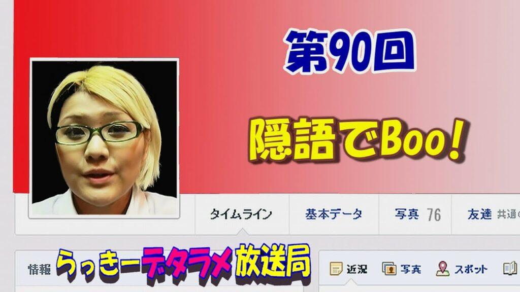 らっきーデタラメ放送局★第90回『隠語で!Boo!』