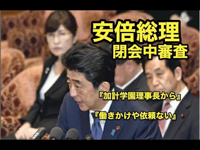安倍総理が・・閉会中審査に出席・・『加計学園理事長から働きかけや依頼ない』
