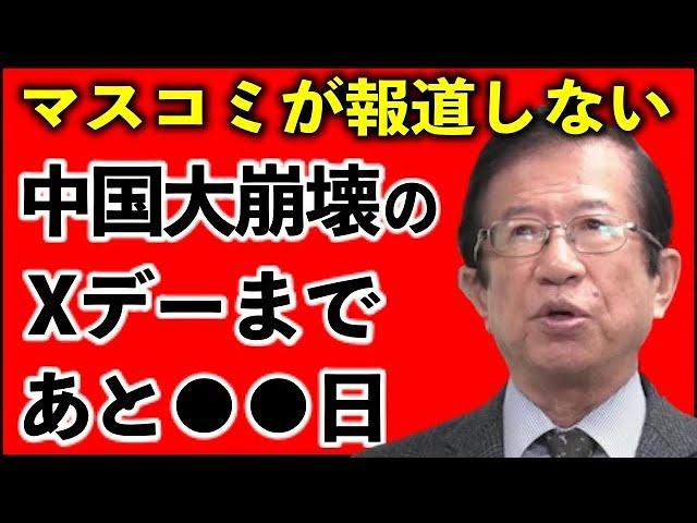 【武田邦彦】日本のマスコミが報道しない『中国が大崩壊するXデー』 崩壊は●●の後にやってくる!これは確定です