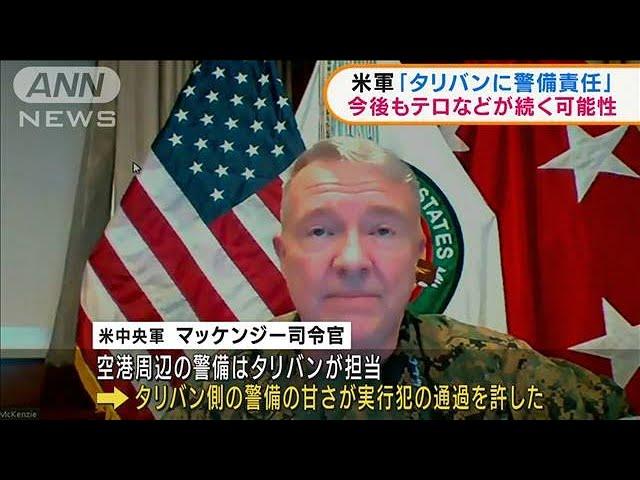アメリカ中央軍司令官「タリバン」に警備の責任(2021年8月27日)