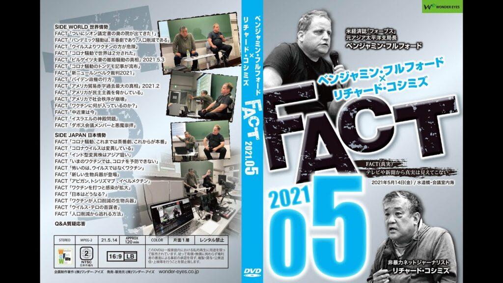 「FACT2021」5〜ベンジャミン・フルフォード×リチャード・コシミズ2021.5.14