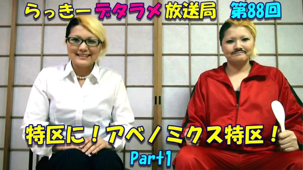 らっきーデタラメ放送局★第88回『特区に!アベノミクス特区!Part1』