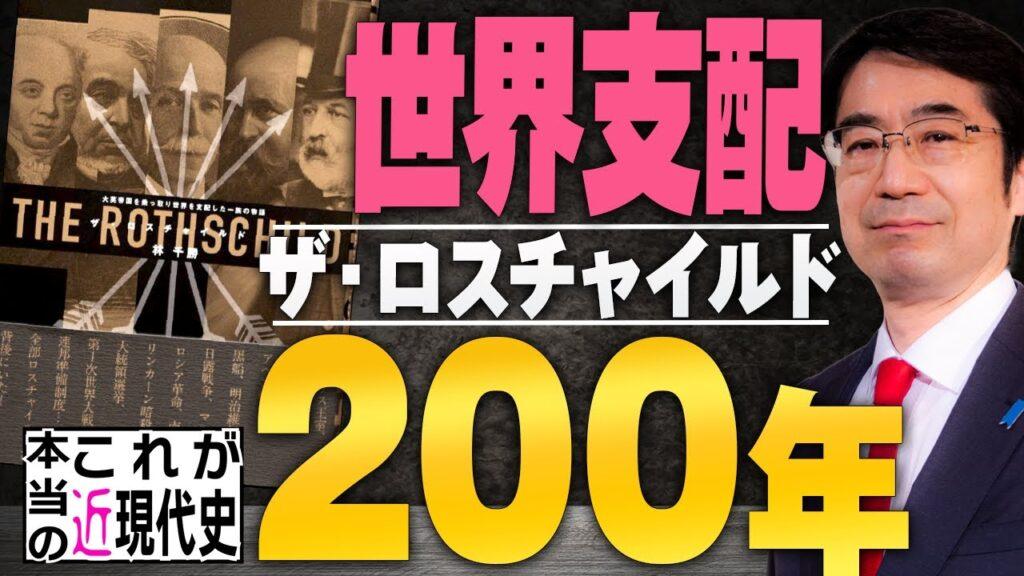 [新有料講座] ザ・ロスチャイルド  世界支配の200年~これが本当の近現代史