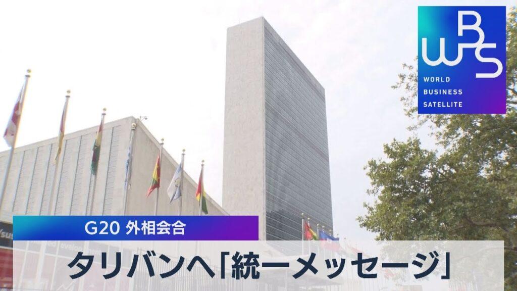 タリバンへ「統一メッセージ」 G20 外相会合(2021年9月23日)