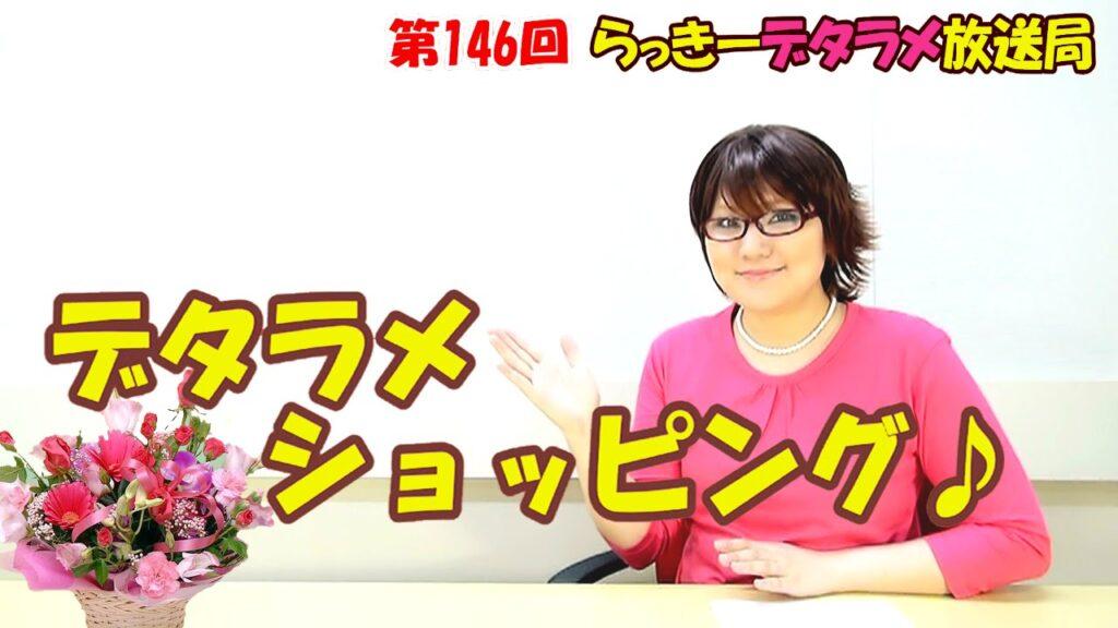 らっきーデタラメ放送局★第146回『デタラメ ショッピング♪』