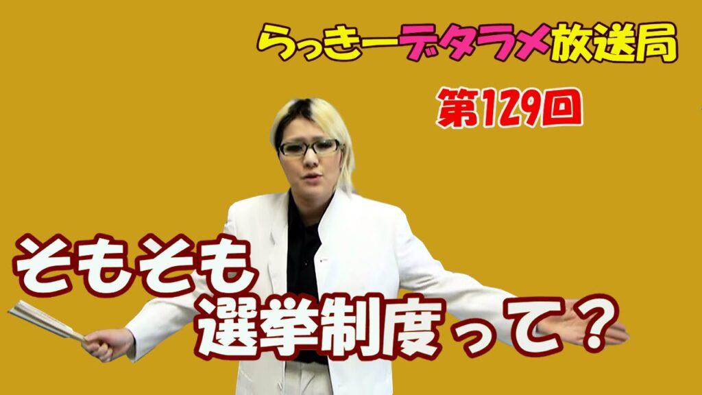 らっきーデタラメ放送局★第129回『そもそも選挙制度って?』