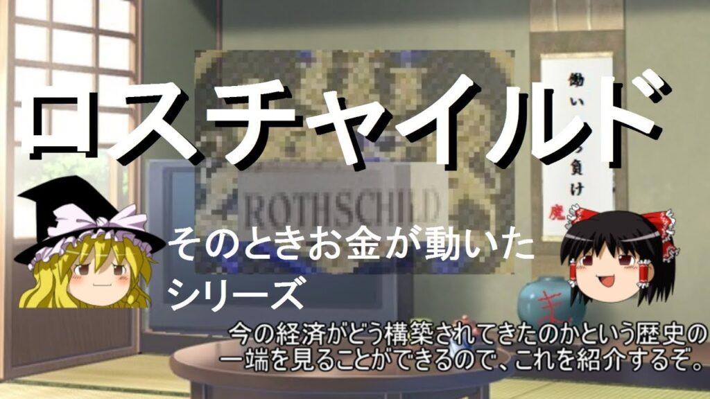 【ゆっくり解説】第二回 ロスチャイルド一族【楽して金稼ぎたいシリーズ】