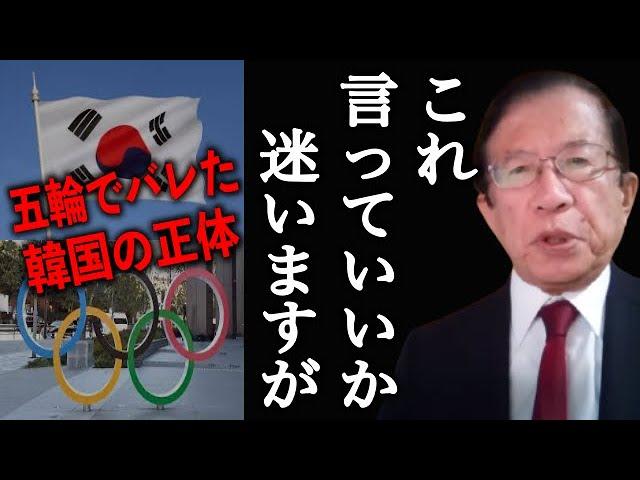 """【東京五輪でバレた】テレビでは絶対に話せない""""隣国の起源""""を消されるかも知れませんが伝えます!なぜ日本人とこんなにも違うのか?相当な覚悟で話しますが、苦手な方は耳を塞いでも構いません【武田邦彦】"""