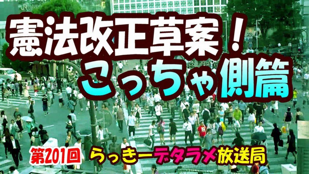 らっきーデタラメ放送局★第201回『憲法改正草案!こっちゃ側篇!』