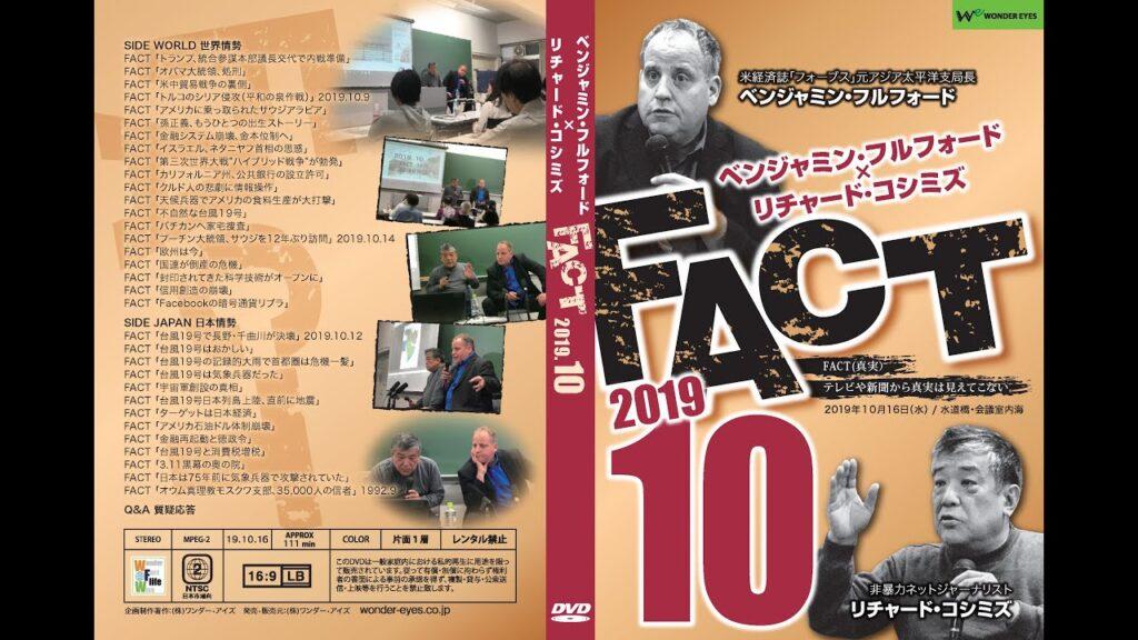 「FACT2019」10ベンジャミン・フルフォード×リチャード・コシミズ2019.10.16