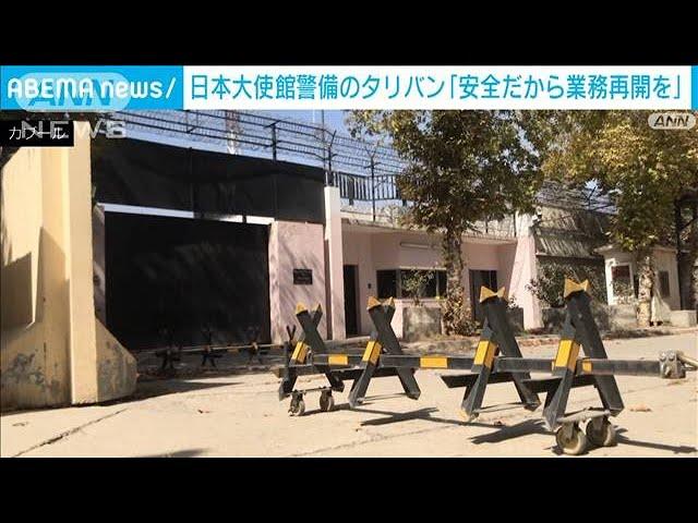 【独自】日本大使館警備のタリバン「業務再開を」(2021年10月7日)