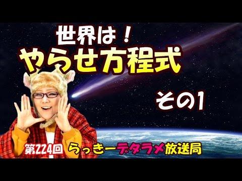 らっきーデタラメ放送局★第225回『世界は!やらせ方程式その2』